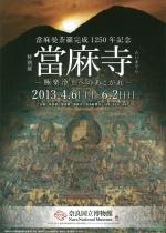 當麻曼荼羅完成1250年記念特別展「當麻寺 - 極楽浄土へのあこがれ-」
