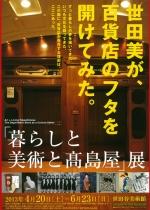 「暮らしと美術と髙島屋」展 世田美が、百貨店のフタを開けてみた。