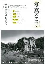 写真のエステ – 五つのエレメント 平成25年度 東京都写真美術館コレクション展