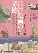 ファインバーグ・コレクション展 ―江戸絵画の奇跡―