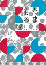 たまもの 埼玉県立近代美術館大コレクション展