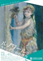 奇跡のクラーク・コレクション-ルノワールとフランス絵画の傑作-