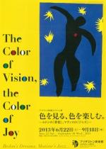 色を見る、色を楽しむ。−ルドンの『夢想』、マティスの『ジャズ』…(併設:追悼 ザオ・ウーキー)