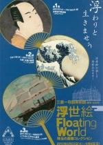 浮世絵 Floating World-珠玉の斎藤コレクション