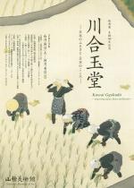【特別展】 生誕140年記念 川合玉堂 ―日本のふるさと・日本のこころ―