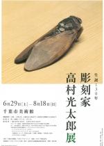 生誕130年 彫刻家・高村光太郎展