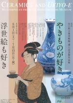 山口県立萩美術館・浦上記念館名品展 やきものが好き、浮世絵も好き