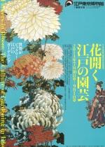 江戸東京博物館 開館20周年記念特別展 「花開く 江戸の園芸」