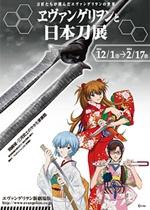 エヴァから入る日本刀の世界《ヱヴァンゲリヲンと日本刀展 レビュー》
