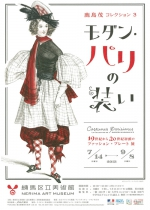 鹿島茂コレクション3 モダン・パリの装い