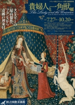 フランス国立クリュニー中世美術館所蔵 貴婦人と一角獣展