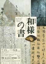 特別展「和様の書」