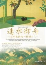 再興院展100年記念 速水御舟―日本美術院の精鋭たち―