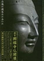 興福寺創建1300年記念「国宝 興福寺仏頭展」