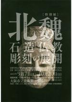 北魏 石造仏教彫刻の展開