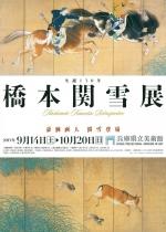 生誕130年 橋本関雪展