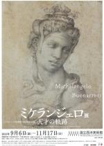 システィーナ礼拝堂500年祭記念<br />ミケランジェロ展―天才の軌跡