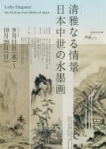 清雅なる情景 日本中世の水墨画