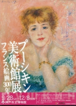 プーシキン美術館展 フランス絵画300年