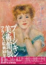 肖像画に込められた物語 《プーシキン美術館展 フランス絵画300年 レビュー》