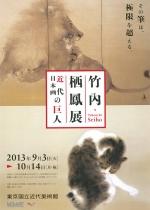 竹内栖鳳展-近代日本画の巨人-