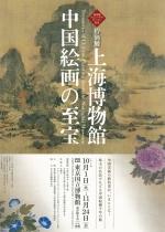 特別展「上海博物館 中国絵画の至宝」