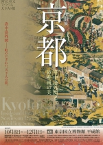 特別展「京都―洛中洛外図と障壁画の美」