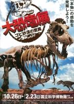 大恐竜展―ゴビ砂漠の驚異