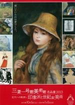 三菱一号館美術館名品選2013 -近代への眼差し<br />印象派と世紀末美術