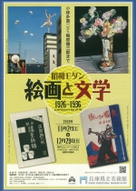 昭和モダン 絵画と文学1926-1936