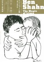 丸沼芸術の森所蔵 ベン・シャーン展 線の魔術師