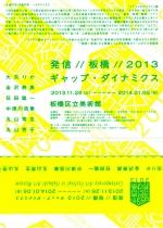 発信//板橋//2013 ギャップ・ダイナミクス