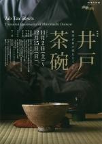井戸茶碗 -戦国武将が憧れたうつわ-