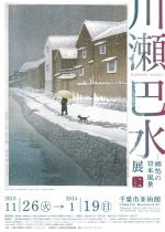 生誕130年 川瀬巴水展 —郷愁の日本風景