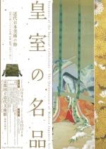 皇室の名品 -近代日本美術の粋-