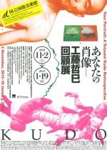 あなたの肖像―工藤哲巳回顧展