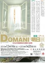 16th DOMANI・明日展