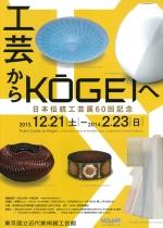 日本伝統工芸展60回記念 工芸からKOGEIへ