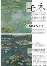 国立西洋美術館×ポーラ美術館<br />モネ、風景をみる眼 – 19世紀フランス風景画の革新