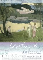 シャヴァンヌ展<br />水辺のアルカディア ピュヴィス・ド・シャヴァンヌの神話世界