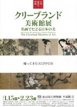 クリーブランド美術館展 ─ 名画でたどる日本の美