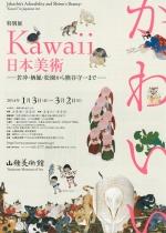 kawaii 日本美術―若冲・栖鳳・松園から熊谷守一―まで