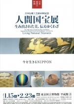 日本伝統工芸展60回記念<br />「人間国宝展―生み出された美、伝えゆくわざ―」