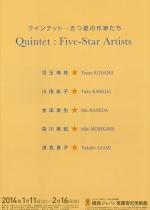 クインテット-五つ星の作家たち<br />Quintet Five-Star Artists
