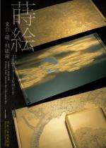 粋と雅と 《蒔絵の文台・硯・料紙箱 レビュー》