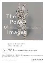 アートの境界線《イメージの力―国立民族学博物館コレクションにさぐる レビュー》