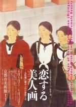 近代美人画の誕生 《恋する美人画-女性像に秘められた世界とは レビュー》