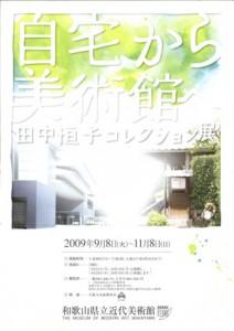 tanaka_flyer