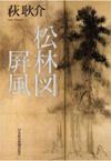 tohaku_book01