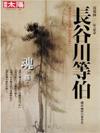tohaku_book02